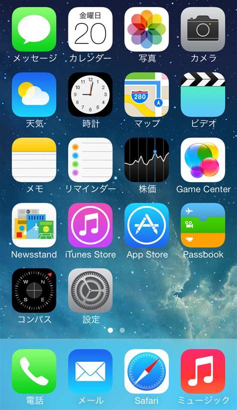 home screen layout iphone 5s 週アス編集部員のiphoneホーム画面を大公開 iphoneplus