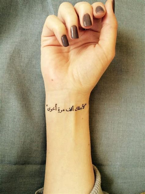 written wrist tattoos 17 best ideas about arabic calligraphy on