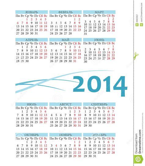 calendrier du russe 2014 de poche photographie stock libre