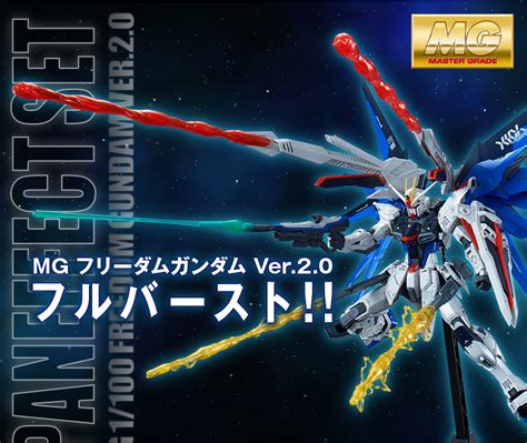 Mg Freedom Ver20 Busrt Mode Special Coating Ver p bandai mg 1 100 freedom gundam 2 0 expansion effect set official images info release