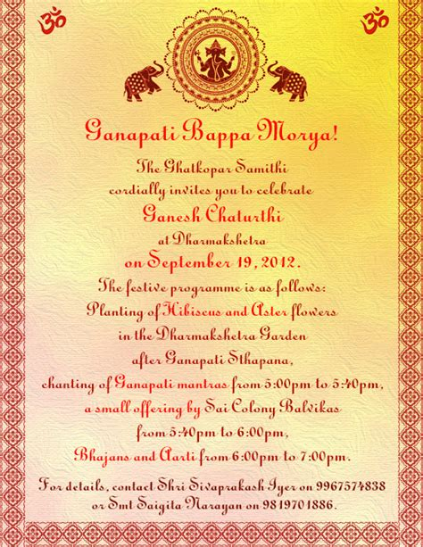Invitation Letter Format For Ganesh Puja Invitation Letter Format For Ganesh Puja Invite