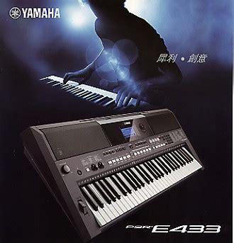 Keyboard Yamaha Type E 433 New yamaha 手提電子琴 標準及入門系列 psr e433