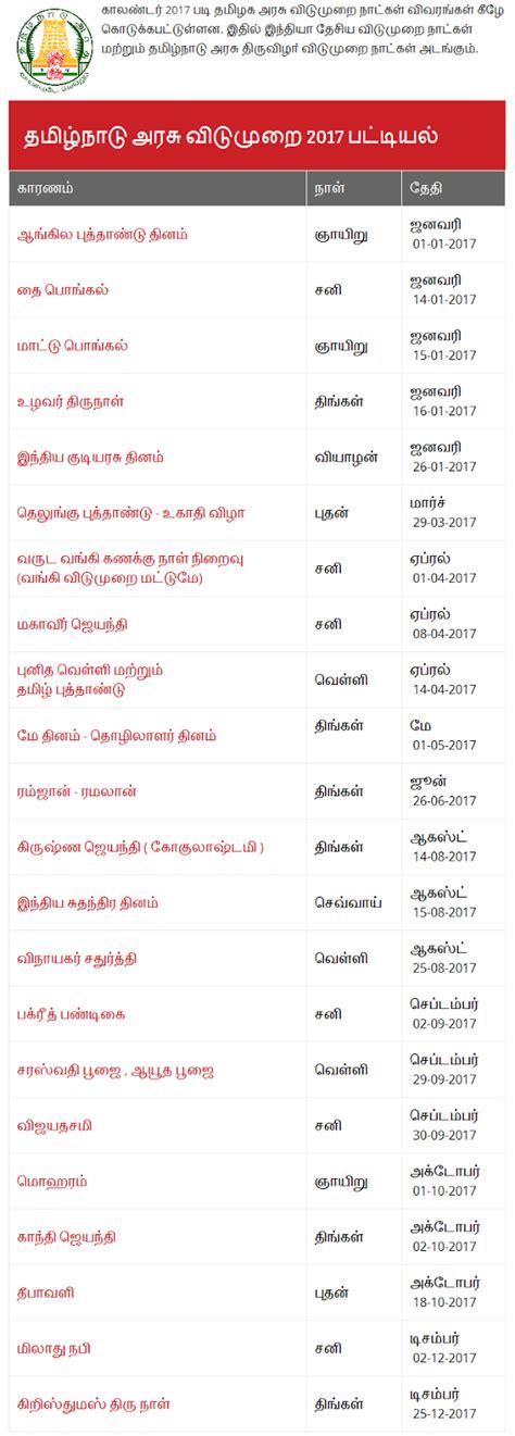 Mba Government In Tamilnadu 2017 by Tamilnadu Government Holidays 2017 Holidays 2017
