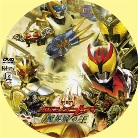 Dvd Kamen Rider W Lengkap か行 映画 洋画 邦画 カスタムdvdラベル