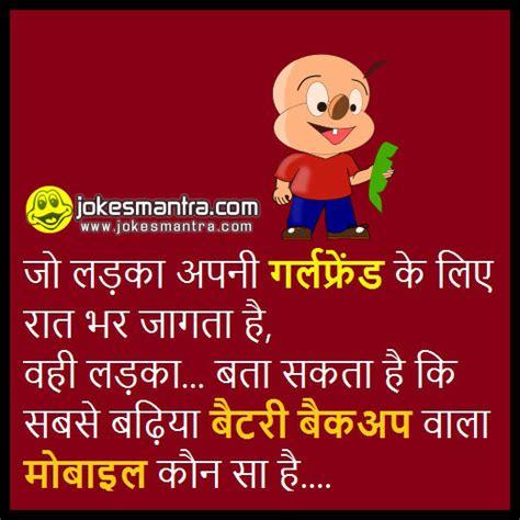 wallpaper whatsapp wala badiya battery backup wala mobile jokes whatsapp jokes