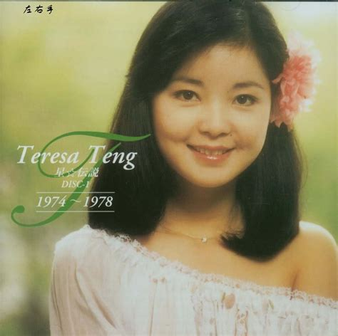 new year song by teresa teng throwback thursdays the moon represents my by