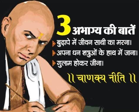 biography chanakya hindi chanakya niti free people check with news pictures