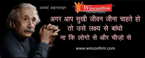 biography of einstein in hindi pdf albert einstein quotes about life in hindi www pixshark
