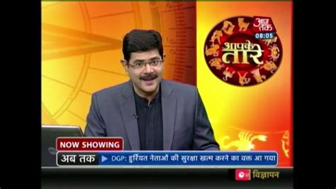 aaj tak apke tare aapke taare june 24 2017 8 am