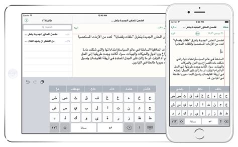 iphone notes layout arabic notes for iphone ipad ithinkdiff net