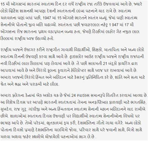 Gujarati Essay by Independence Day Gujarati Essay 2018 15 August Essay In Gujarati 15 August 2018 Images