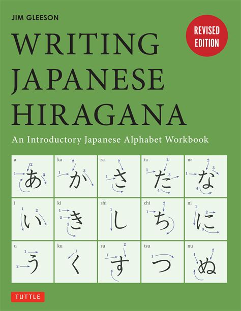 Introduction Letter Japanese writing japanese hiragana newsouth books