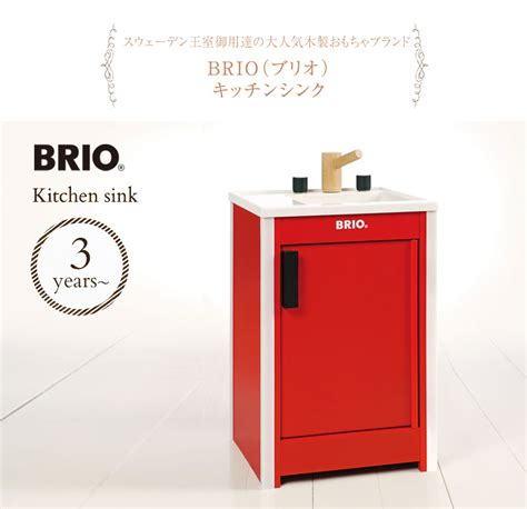 brio rewards card i love baby rakuten global market brio kitchen sink