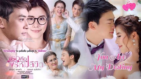 dramanice you are my destiny thai you are my destiny episode 1 engsub เธอค อพรหมล ข ต ep 1