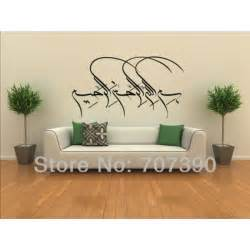home accents wall: new islamic designs moslim home stickers wall paper decor art