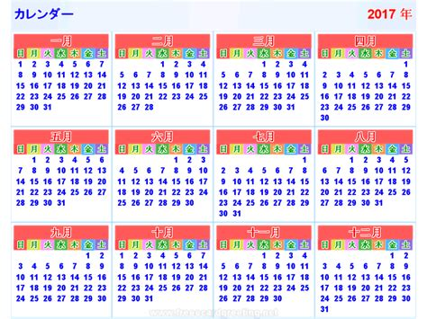 Japanese Calendar Japanese Calendar 2017 Pictures To Pin On