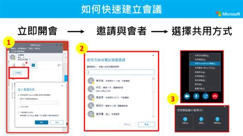 t駘馗harger skype bureau windows 8 skype for business 讓辦公室零距離 進度永遠不遺漏 office 官方部落格