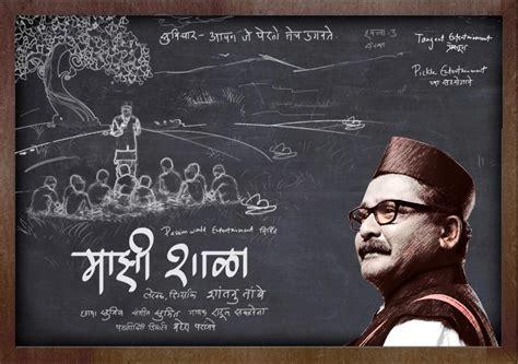 doodle meaning in marathi majhi shala marathi cast story photos official