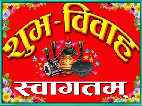 Nepali Wedding Banner nepali wedding banner