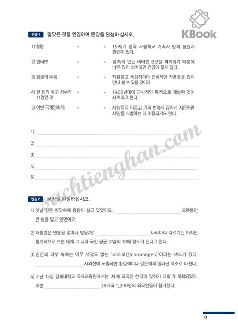 [Sách màu] Kyung Hee Grammar - 경희 한국어 문법 6