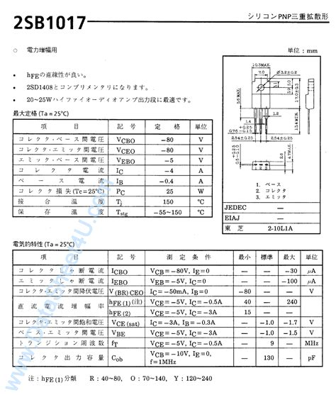 transistor pnp en pdf 2sb1017 datasheet pdf pinout pnp transistor