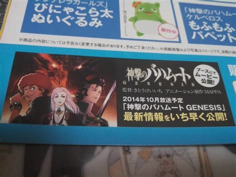 Saori Miyuki Also Search For Crunchyroll Quot Rage Of Bahamut Genesis Quot Slated For October