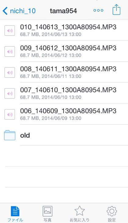 download mp3 from dropbox dropboxから直接mp3ファイルを再生すれば録音ラジオ聴取がはかどる くるみる記