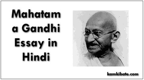 Mahatma Gandhi Essay In 200 Words by Mahatma Gandhi Essay In 100 200 500 Words मह त म ग ध पर ह द न ब ध