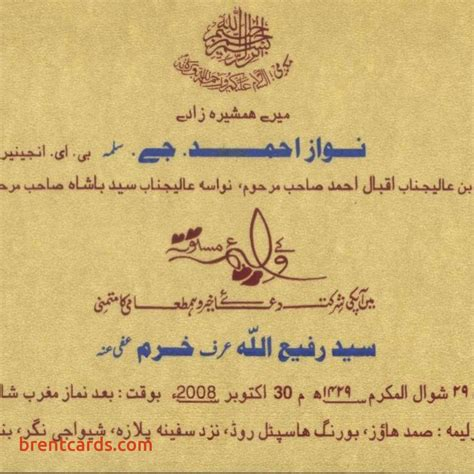 Wedding Card In Urdu by Invitation Card In Urdu Choice Image Invitation Sle