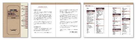 book layout reference 村瀬の地理bをはじめからていねいに 本文デザイン グラフィックデザイン事務所 design slim 東京 神奈川