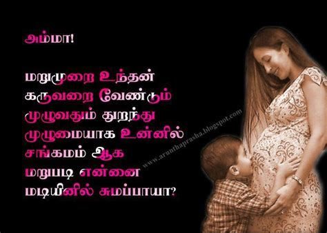 s day lyrics in tamil superb amma tamil kavithaigal collections