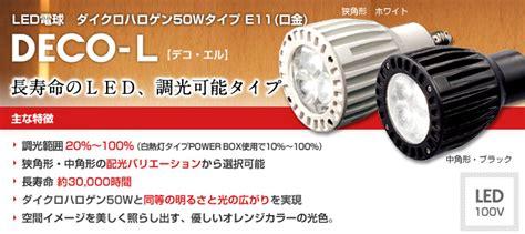 deco l led電球 調光可能タイプ deco l 店舗専門グッズ販売 業務用の照明器具や台下冷蔵庫の通販