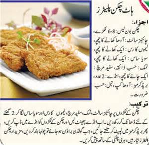 recipes in urdu revealed android informer pakistani
