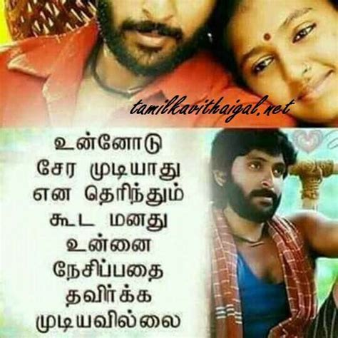love film names in tamil tamil sms love kavithai tamil kavithai in english language