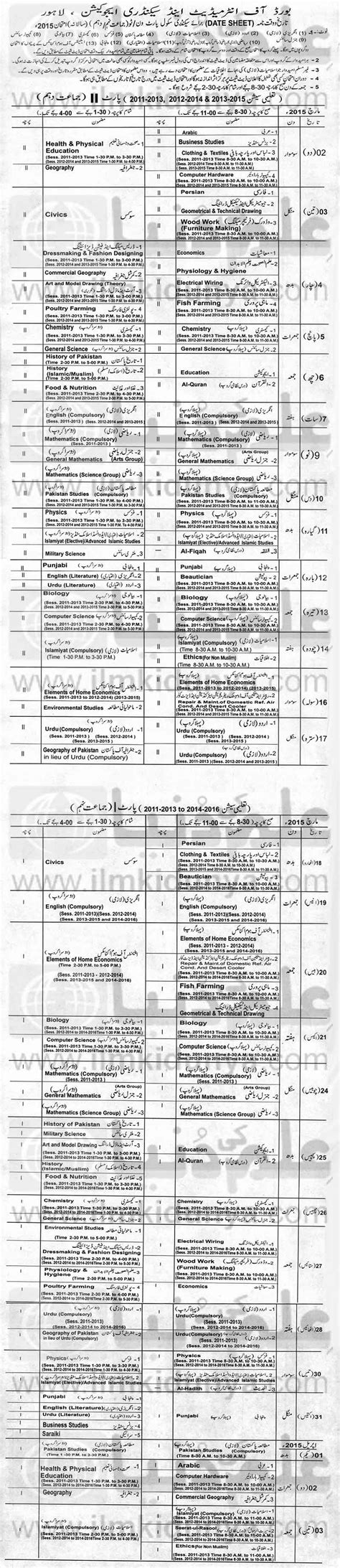 f a supplementary date sheet 2015 bise lahore board matric inter date sheets 2017