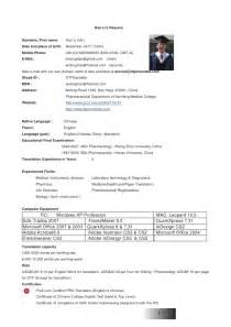 Han Li Resume English Chinese Medical Translator Amp Dtp