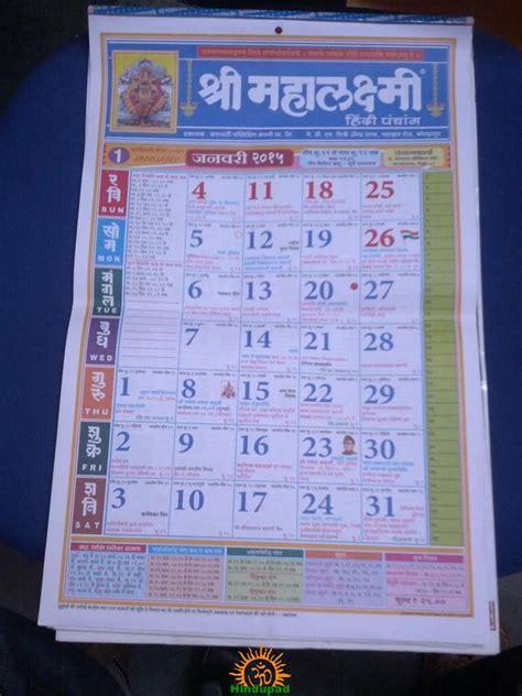 Calendar Mahalakshmi Mahalakshmi Calendar 2015 Hindupad
