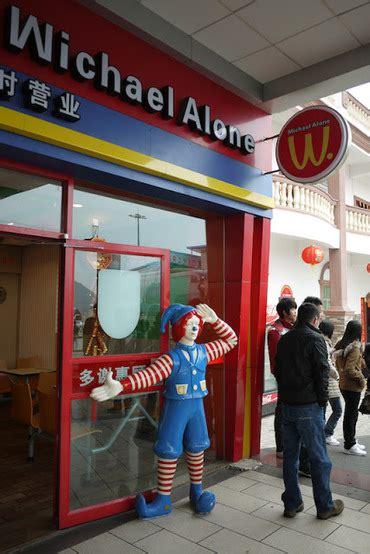 ridiculous fast food restaurant knock offs digitiser