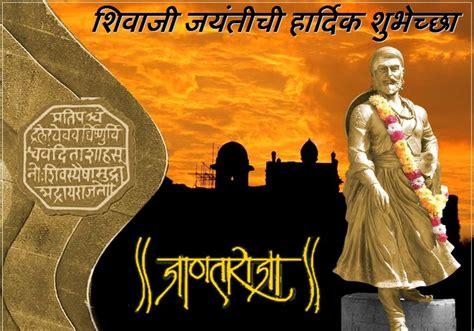 Shivaji Jayanti Essay In Marathi by Happy Shivaji Maharaj Jayanti Sms Wishes Whatapp Status Dp Images Msgs 2018