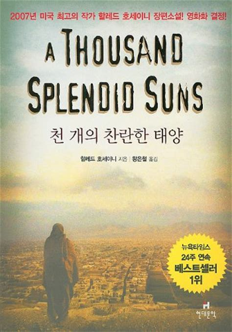 a thousand splendid suns themes essay mini store gradesaver