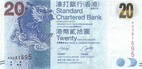 standard charter bank hk exchange leftover money from hong kong hong kong