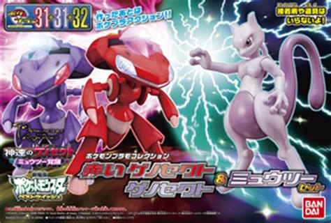 Model Kit Mewtwo plastic model collection genesect genesect mewtwo set plastic model