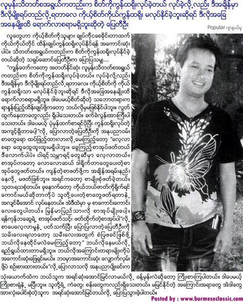 The Best Myanmar Website News