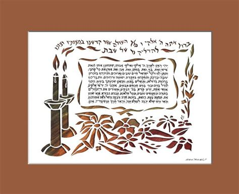 blessing shabbat candles shabbat candle blessing candle lighting yehi ratzon classic papercut judaica