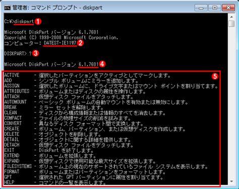diskpart format assign tech tips windowsのdiskpartコマンドでディスクのパーティションを操作する 1 2 it