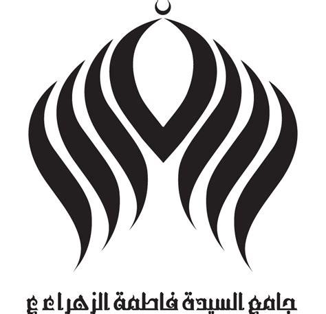 farnichar m d f disain al zahra mosque logo design black and white by alalawidesigner on deviantart
