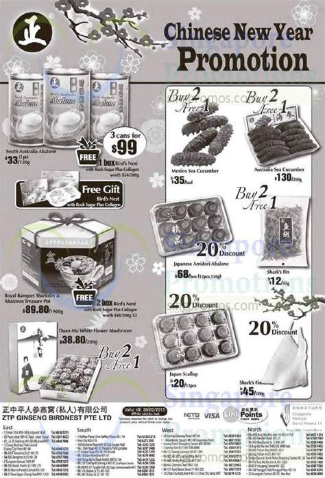 ztp new year ztp ginseng birdnest abalones other cny promotion offers
