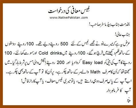 School Application Letter In Urdu Applications In Urdu Punjabi Pakistan