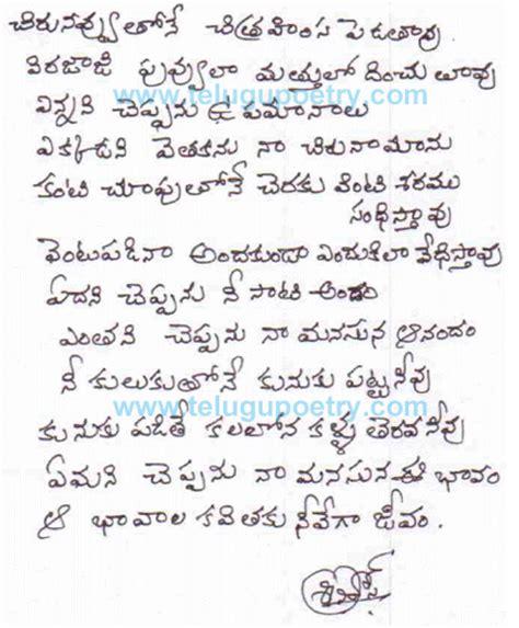 Letter In Telugu Forest Letter 23 Telugu
