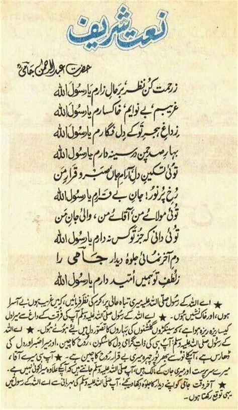 beautiful naat holy prophet muhammad p b u h 82 best images about naats on allah save me